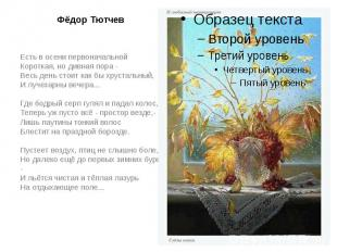 Фёдор Тютчев Есть в осени первоначальной Короткая, но дивная пора - Весь день ст
