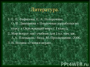 1. Е. П. Фефилова, Е. А. Поторочина, О. И. Дмитриева « Поурочные разработки по 1