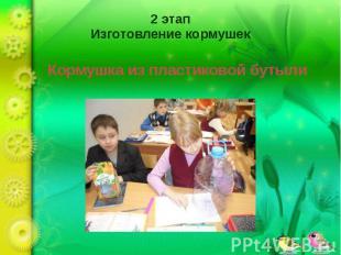 2 этап Изготовление кормушек Кормушка из пластиковой бутыли