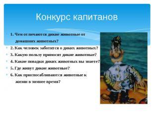 Конкурс капитанов 1. Чем отличаются дикие животные от домашних животных? 2. Как