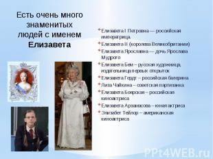 Есть очень много знаменитых людей с именем Елизавета Елизавета I Петровна — росс