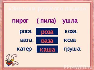 «Знатоки русского языка» роса ( ? ) коза вата ( ? ) коза катер ( ? ) груша