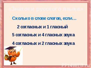 «Знатоки русского языка» Сколько в слове слогов, если…