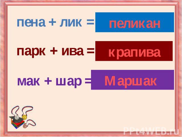 пена + лик = птица