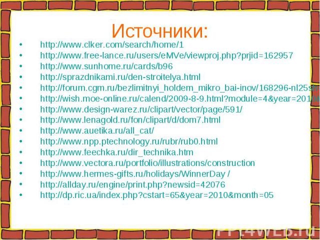 http://www.clker.com/search/home/1 http://www.clker.com/search/home/1 http://www.free-lance.ru/users/eMVe/viewproj.php?prjid=162957 http://www.sunhome.ru/cards/b96 http://sprazdnikami.ru/den-stroitelya.html http://forum.cgm.ru/bezlimitnyi_holdem_mik…