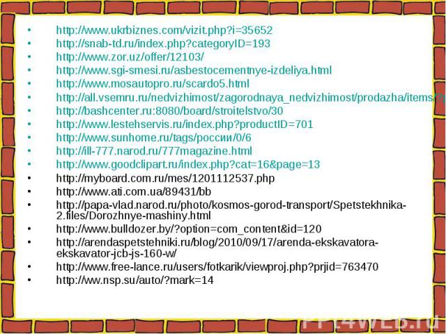 http://www.ukrbiznes.com/vizit.php?i=35652 http://www.ukrbiznes.com/vizit.php?i=35652 http://snab-td.ru/index.php?categoryID=193 http://www.zor.uz/offer/12103/ http://www.sgi-smesi.ru/asbestocementnye-izdeliya.html http://www.mosautopro.ru/scardo5.h…