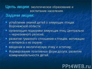 углубление знаний детей о зимующих птицах Воронежской области; углубление знаний