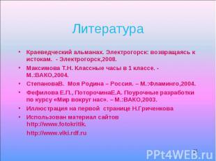 Краеведческий альманах. Электрогорск: возвращаясь к истокам. - Электрогорск,2008
