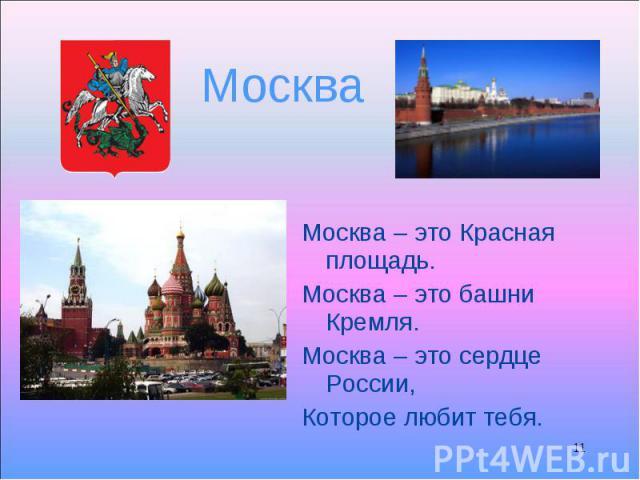Москва – это Красная площадь. Москва – это Красная площадь. Москва – это башни Кремля. Москва – это сердце России, Которое любит тебя.