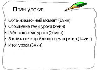 Организационный момент (1мин) Организационный момент (1мин) Сообщение темы урока
