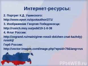 2. Портрет К.Д. Ушинского: 2. Портрет К.Д. Ушинского: http://www.epwr.ru/quotaut