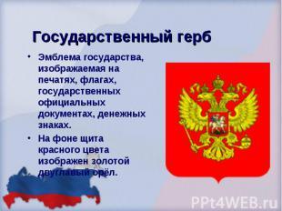 Эмблема государства, изображаемая на печатях, флагах, государственных официальны