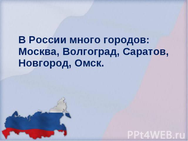 В России много городов: Москва, Волгоград, Саратов, Новгород, Омск. В России много городов: Москва, Волгоград, Саратов, Новгород, Омск.