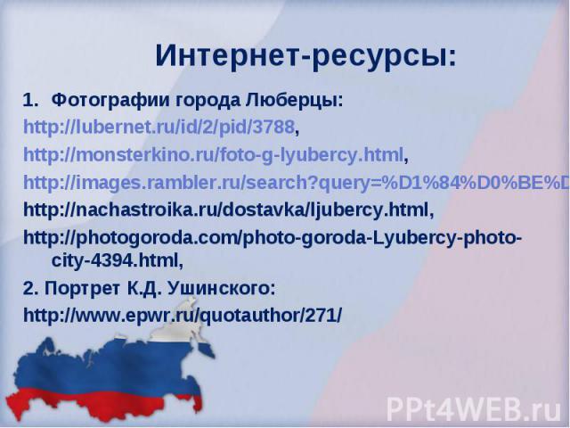 Фотографии города Люберцы: Фотографии города Люберцы: http://lubernet.ru/id/2/pid/3788, http://monsterkino.ru/foto-g-lyubercy.html, http://images.rambler.ru/search?query=%D1%84%D0%BE%D1%82%D0%BE%20%D0%B3%D0%BE%D1%80%D0%BE%D0%B4%D0%B0%20%D0%9B%D1%8E%…