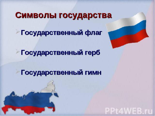 Государственный флаг Государственный флаг Государственный герб Государственный гимн