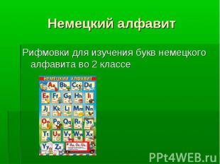 Рифмовки для изучения букв немецкого алфавита во 2 классе Рифмовки для изучения