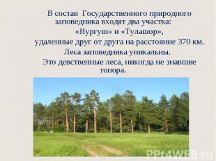 В состав Государственного природного заповедника входят два участка: В состав Го