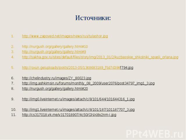 http://www.zapoved.net/images/news/rus/tulashor.jpg http://www.zapoved.net/images/news/rus/tulashor.jpg http://nurgush.org/gallery/gallery.html#10 http://nurgush.org/gallery/gallery.html#9 http://sakha.gov.ru/sites/default/files/story/img/2013_01/2/…
