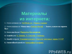 Материалы из интернета: 1. //www.sovmusic.ru/ SovMusic.ru - Родина слышит 2. //w