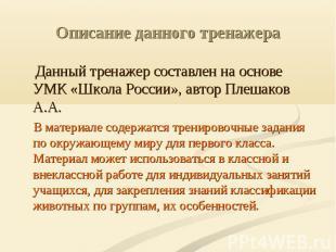Данный тренажер составлен на основе УМК «Школа России», автор Плешаков А.А. Данн