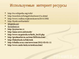http://ru.wikipedia.org/wiki/ http://ru.wikipedia.org/wiki/ http://zooclub.ru/fo