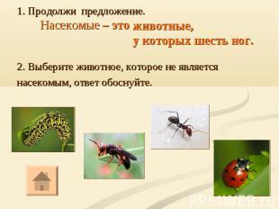 2. Выберите животное, которое не является насекомым, ответ обоснуйте.