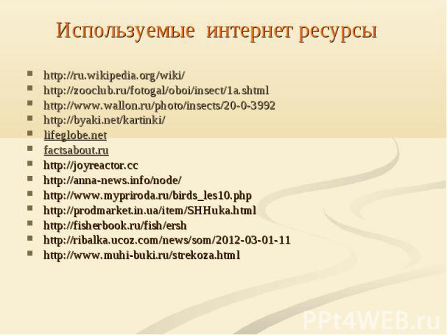 http://ru.wikipedia.org/wiki/ http://ru.wikipedia.org/wiki/ http://zooclub.ru/fotogal/oboi/insect/1a.shtml http://www.wallon.ru/photo/insects/20-0-3992 http://byaki.net/kartinki/ lifeglobe.net factsabout.ru http://joyreactor.cc http://an…
