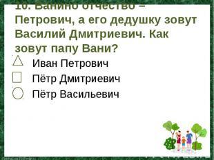 Иван Петрович Иван Петрович Пётр Дмитриевич Пётр Васильевич