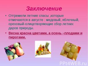 Отгремели летние спасы ,которые отмечаются в августе : медовый, яблочный, орехов