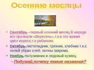 Сентябрь –первый осенний месяц.В народе его прозвали «Вересень»,т.к.в это время