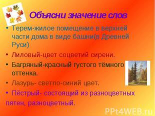 Терем-жилое помещение в верхней части дома в виде башни(в Древней Руси) Терем-жи