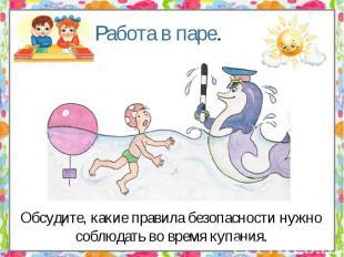 Обсудите, какие правила безопасности нужно соблюдать во время купания. Обсудите,