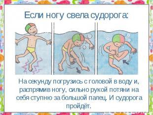На секунду погрузись с головой в воду и, распрямив ногу, сильно рукой потяни на