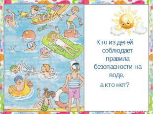Кто из детей соблюдает правила безопасности на воде, Кто из детей соблюдает прав