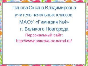 Панова Оксана Владимировна Панова Оксана Владимировна учитель начальных классов