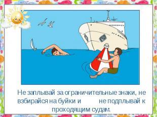 Не заплывай за ограничительные знаки, не взбирайся на буйки и не подплывай к про