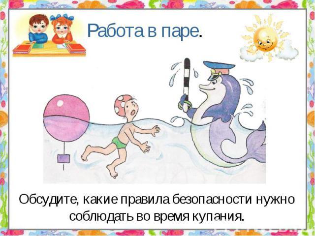 Обсудите, какие правила безопасности нужно соблюдать во время купания. Обсудите, какие правила безопасности нужно соблюдать во время купания.