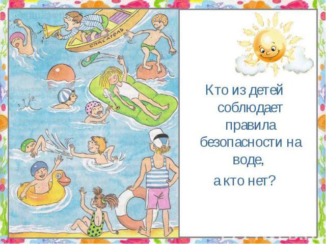 Кто из детей соблюдает правила безопасности на воде, Кто из детей соблюдает правила безопасности на воде, а кто нет?