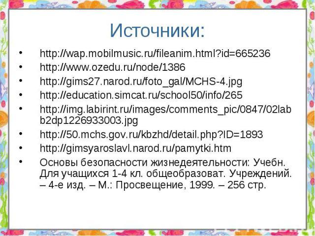 http://wap.mobilmusic.ru/fileanim.html?id=665236 http://wap.mobilmusic.ru/fileanim.html?id=665236 http://www.ozedu.ru/node/1386 http://gims27.narod.ru/foto_gal/MCHS-4.jpg http://education.simcat.ru/school50/info/265 http://img.labirint.ru/images/com…