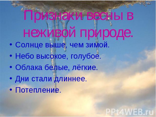 Солнце выше, чем зимой. Солнце выше, чем зимой. Небо высокое, голубое. Облака белые, лёгкие. Дни стали длиннее. Потепление.