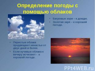 Перистые облака предвещают ненастье от двух дней и более. Если кучевые облака к