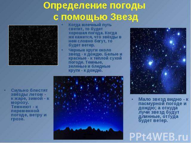 Когда млечный путь светит, то будет хорошая погода. Когда же кажется, что звёзды в нем словно бегут, то будет ветер. Когда млечный путь светит, то будет хорошая погода. Когда же кажется, что звёзды в нем словно бегут, то будет ветер. Черные круги ок…