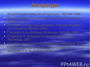 Энциклопедия «Мир живой природы». Москва, 1984 Энциклопедия «Мир живой природы».