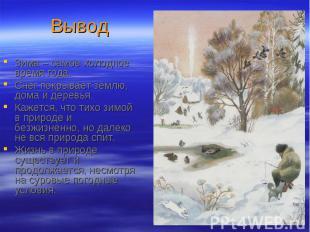 Зима – самое холодное время года. Зима – самое холодное время года. Снег покрыва