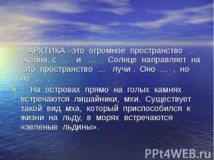 АРКТИКА –это огромное пространство … океана, с … и … . Солнце направляет на это