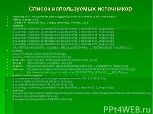 Вахрушев А.А . Методические рекомендации для учителя к учебнику «Я и мир вокруг»
