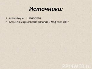 Animashky.ru c 2006-2008 Animashky.ru c 2006-2008 Большая энциклопедия Кирилла и