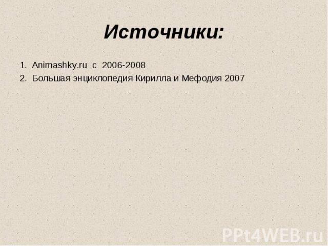 Animashky.ru c 2006-2008 Animashky.ru c 2006-2008 Большая энциклопедия Кирилла и Мефодия 2007