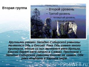 Вторая группа Крупными реками Западно-Сибирской равнины являются Обь и Енисей. Р