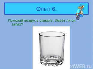 Понюхай воздух в стакане. Имеет ли он запах? Понюхай воздух в стакане. Имеет ли